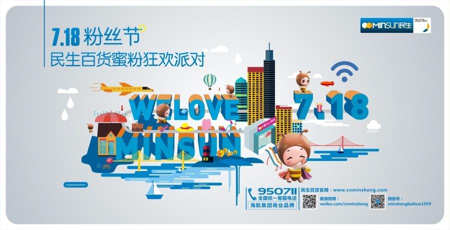民生百货品牌推广图6
