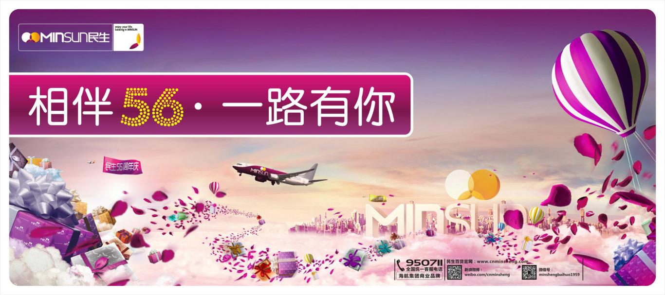 民生百货品牌推广图8