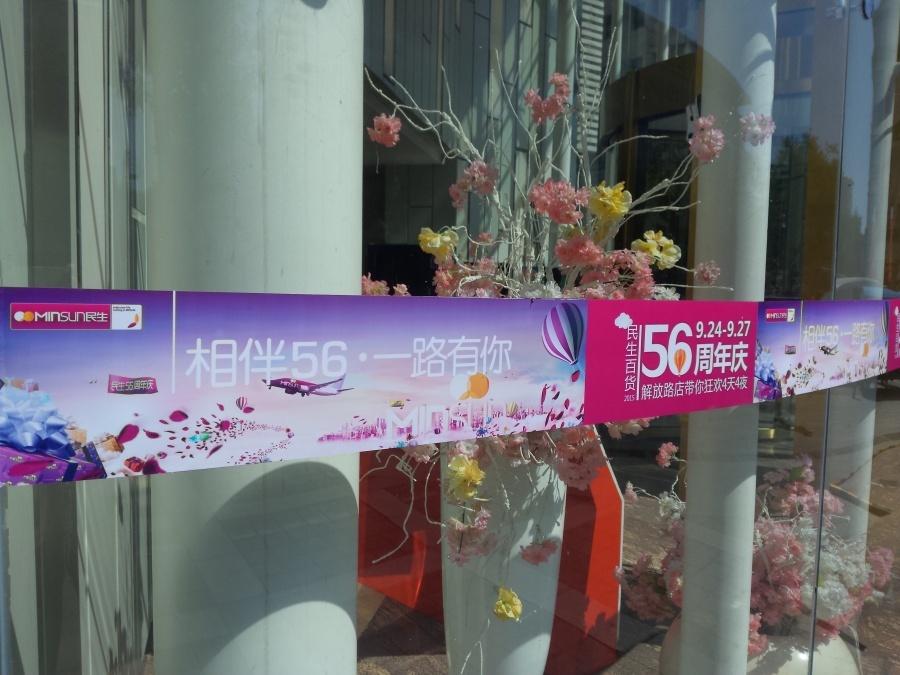 民生百货品牌推广图7