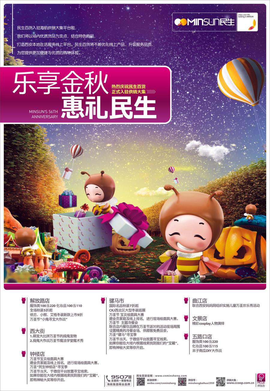 民生百货品牌推广图12