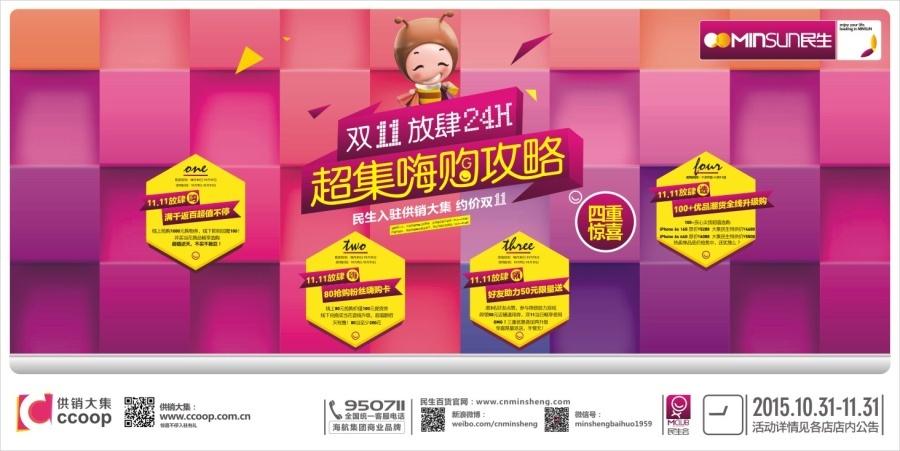 民生百货品牌推广图9