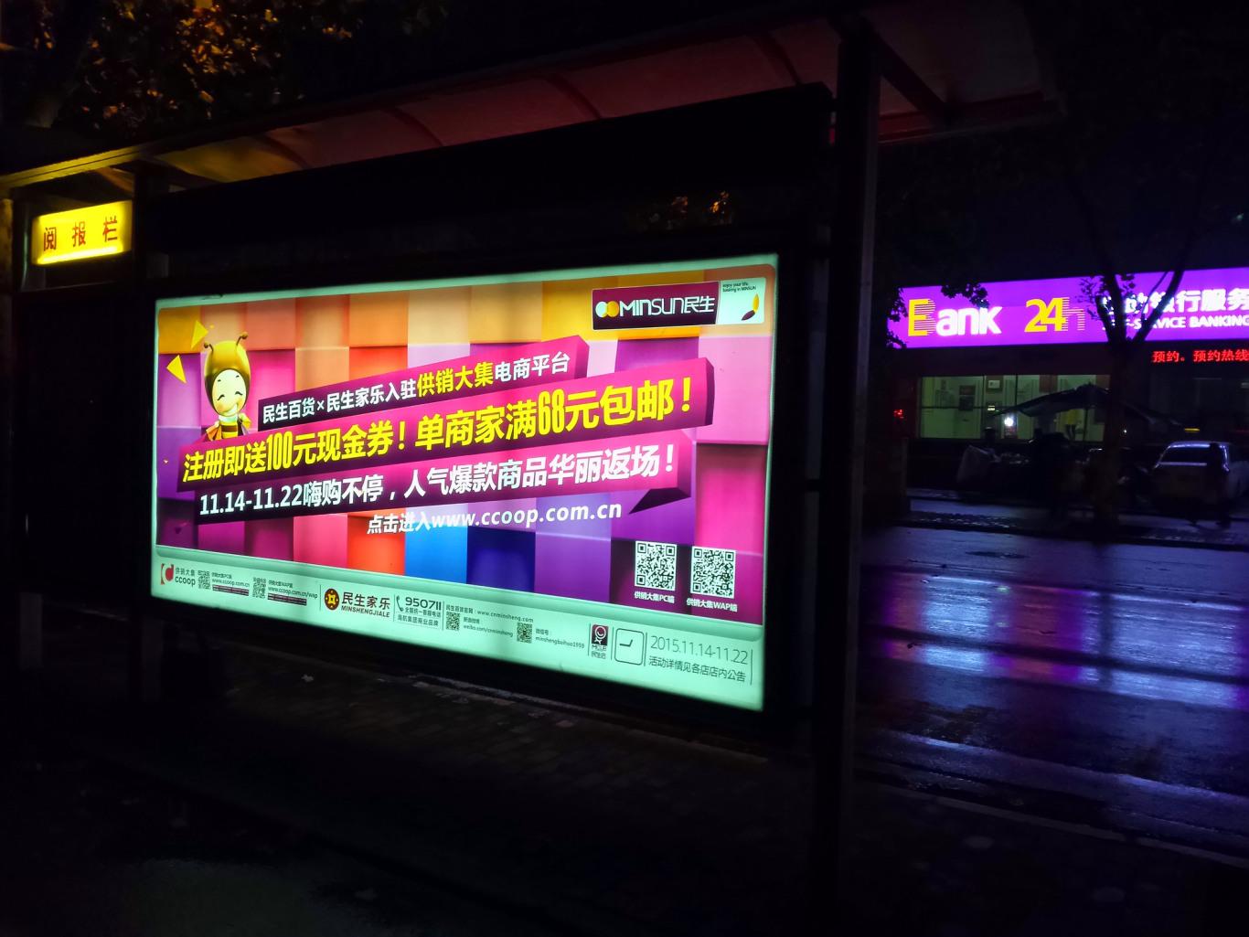 民生百货品牌推广图10