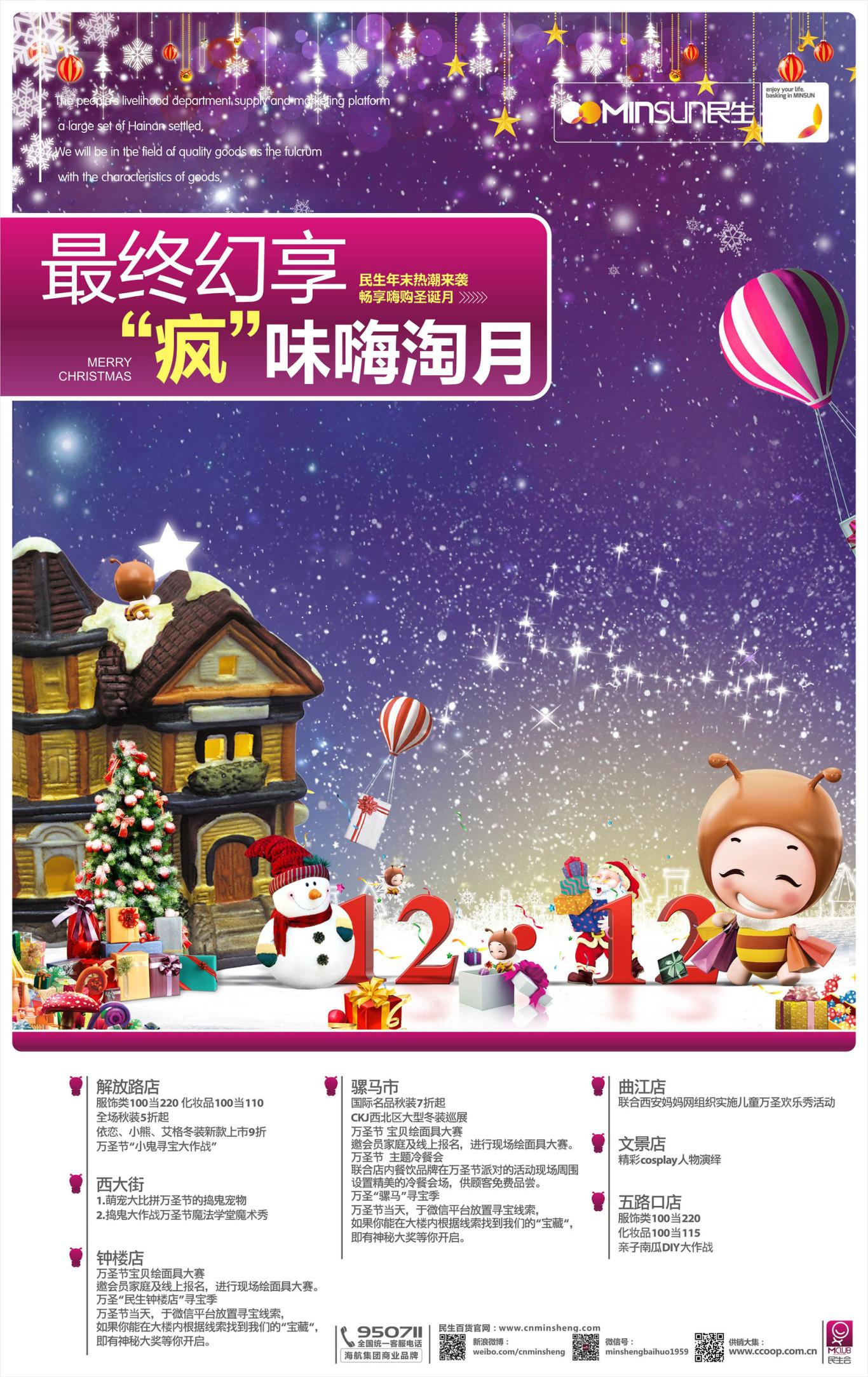 民生百货品牌推广图14