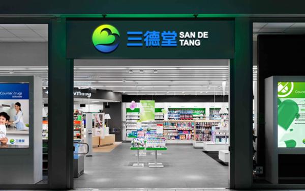 三德堂药店连锁品牌标志及VI设计