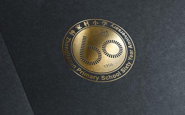 钟家村小学60周年图标