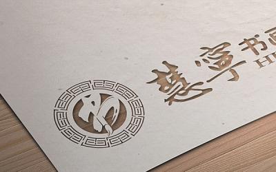 慧宁书画院标识设计