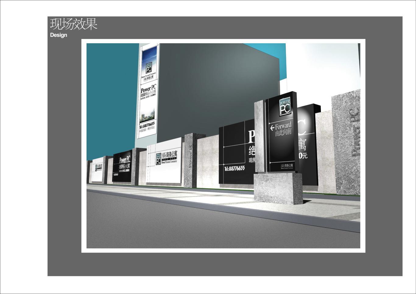国际商务公寓的整体推广方案图8