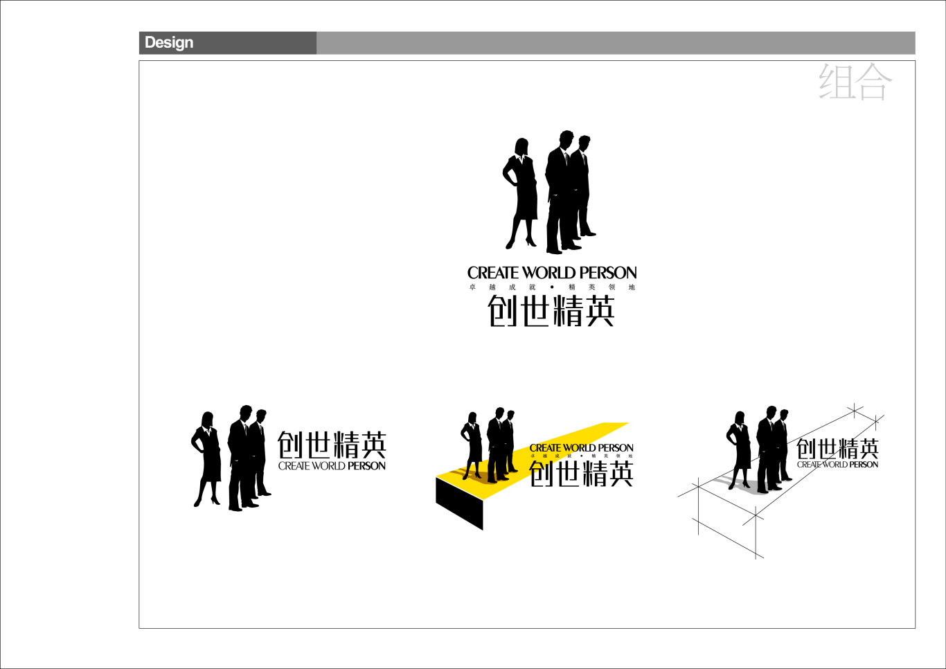 国际商务公寓的整体推广方案图24