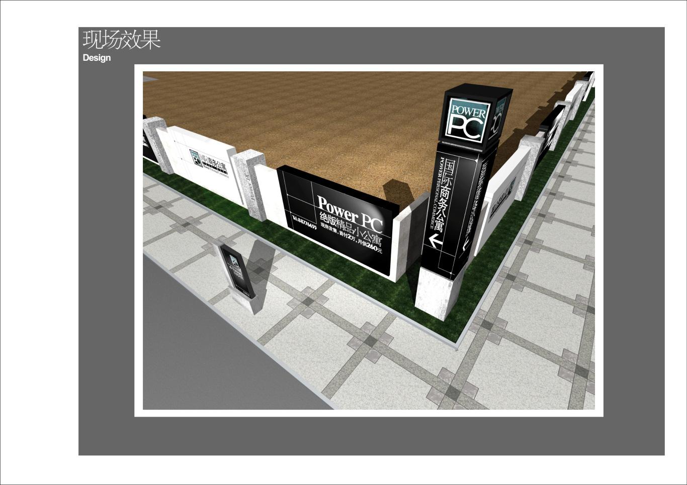国际商务公寓的整体推广方案图9