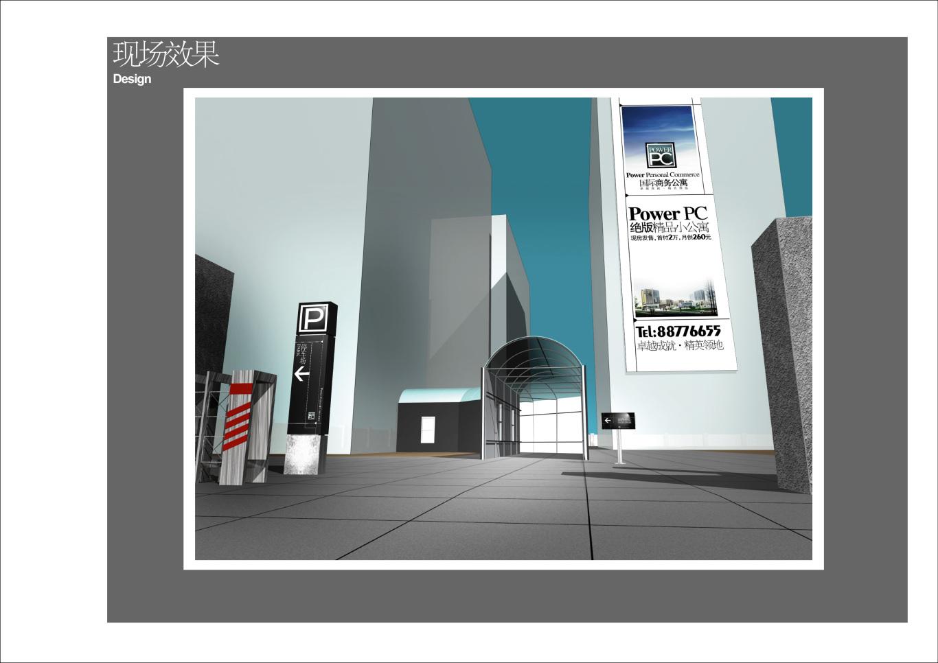 国际商务公寓的整体推广方案图6