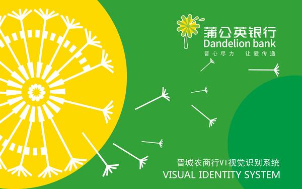 晋城农商银行VI设计