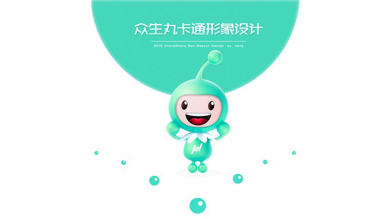 眾生丸吉祥物設計