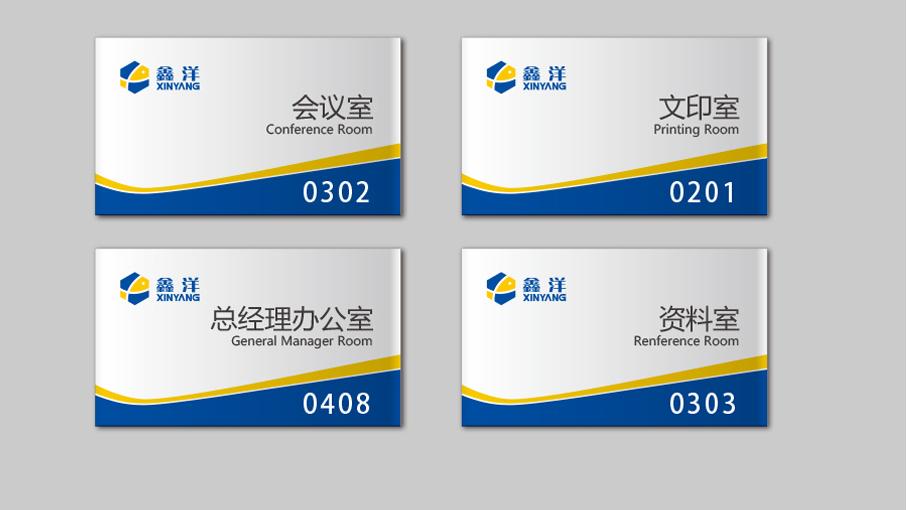 北京鑫洋水产高新技术有限公司LOGO设计中标图0