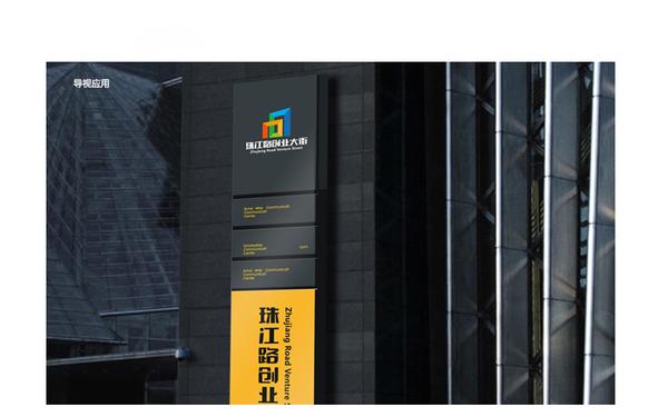 珠江路创业大街