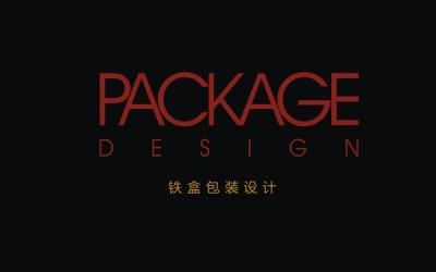 松龄品牌系列包装之铁盒系列