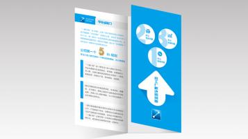 广告宣传广告折页设计