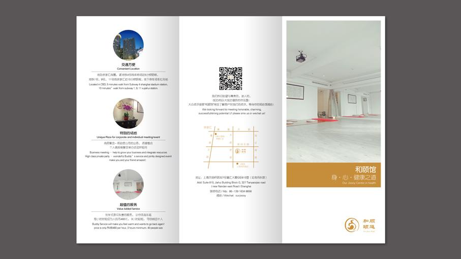 和颐馆广告折页设计中标图0