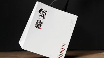 饭瘾餐饮品牌手提袋乐天堂fun88备用网站