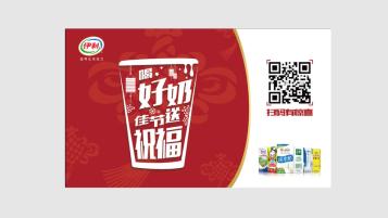 伊利飲品品牌廣告單頁設計