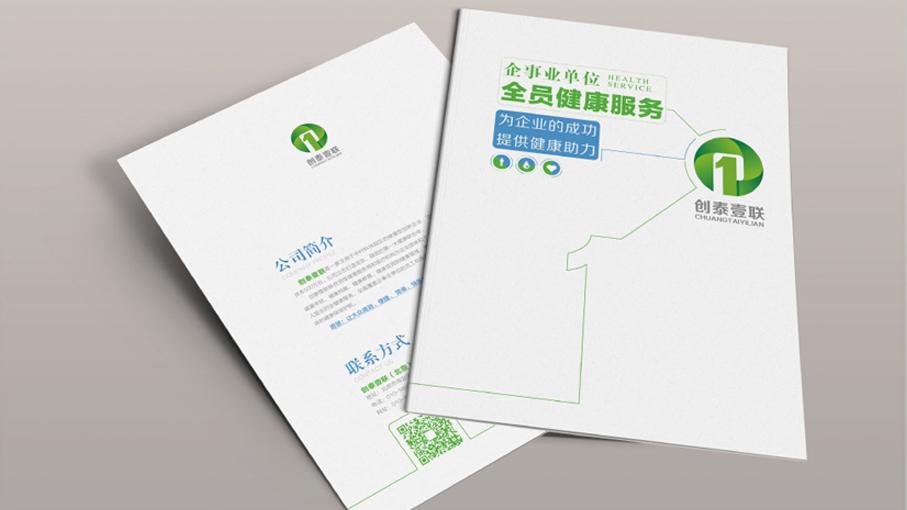 创泰壹联广告折页设计中标图0