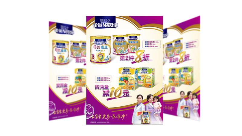 雀巢食品品牌广告单页万博手机官网