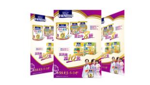 雀巢食品品牌廣告單頁設計