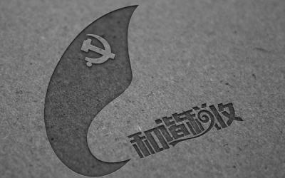 佛山国税局的党建LOGO万博手机官网