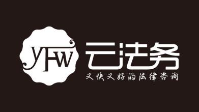 云法务法律咨询品牌LOGO乐天堂fun88备用网站