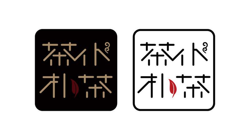 茶仆 • 朴茶LOGO设计