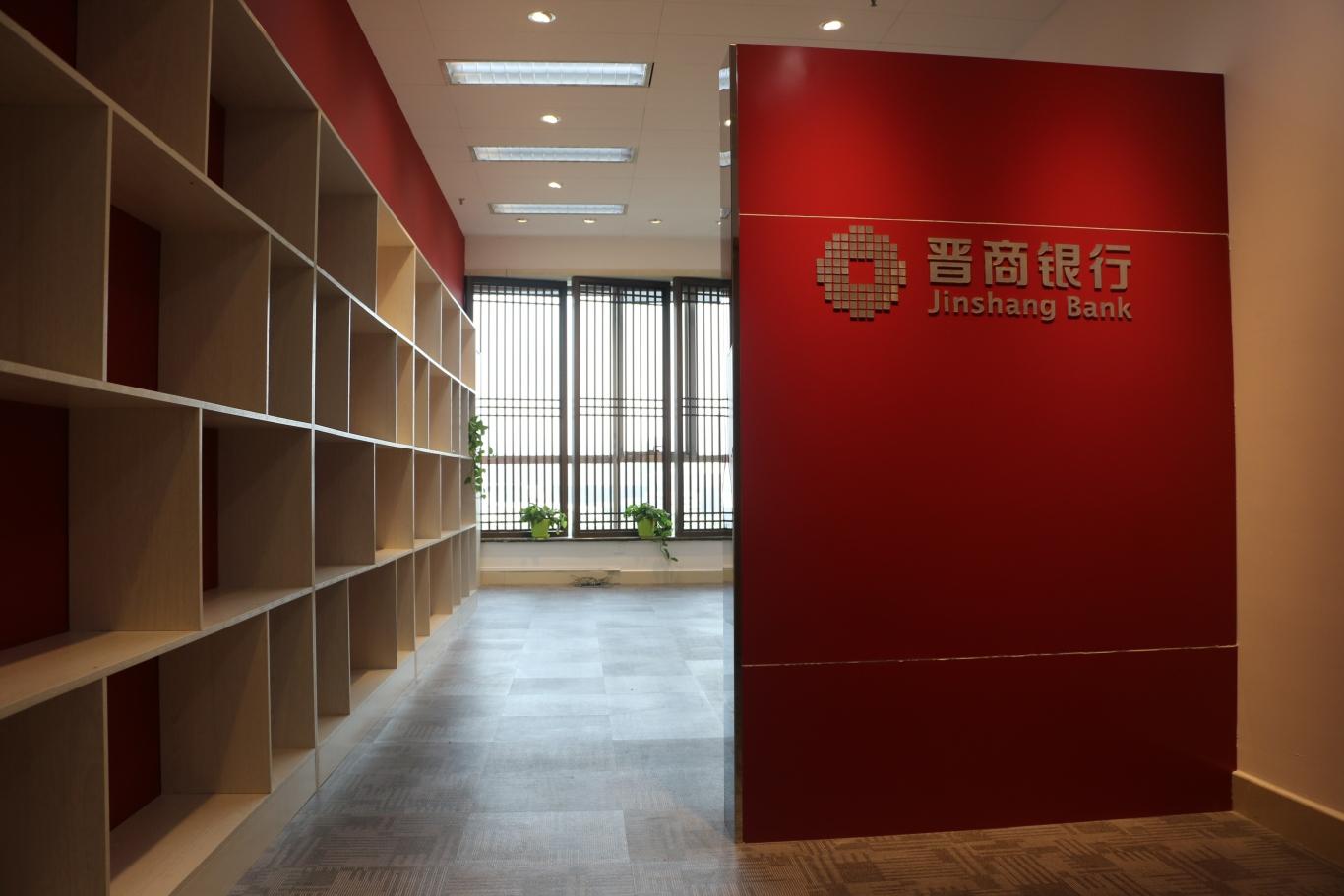 晋商银行贵宾室、荣誉室图1