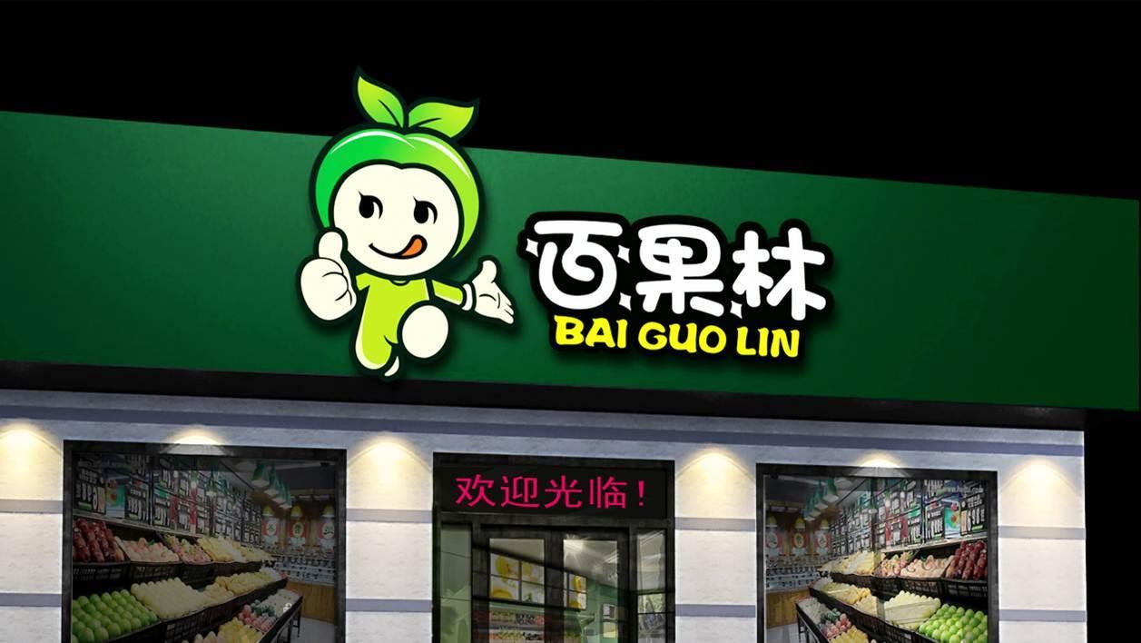 百果林食品品牌吉祥物设计中标图0