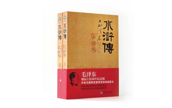 水浒传—毛泽东品读版