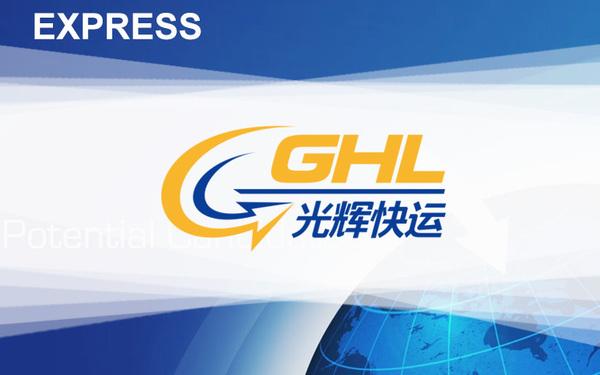 光辉快运Logo设计