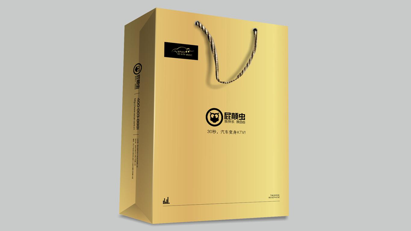屁颠虫电器品牌包装设计中标图1