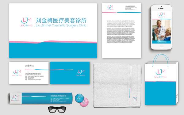 美容医疗机构VI设计