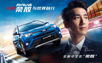 一汽丰田RAV4汽车中文命名