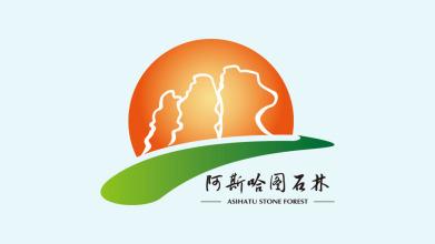 阿斯哈圖石林旅游品牌LOGO設計