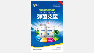 鑫洋醫療品牌廣告單頁設計