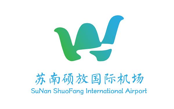苏南硕放国际机场标志设计
