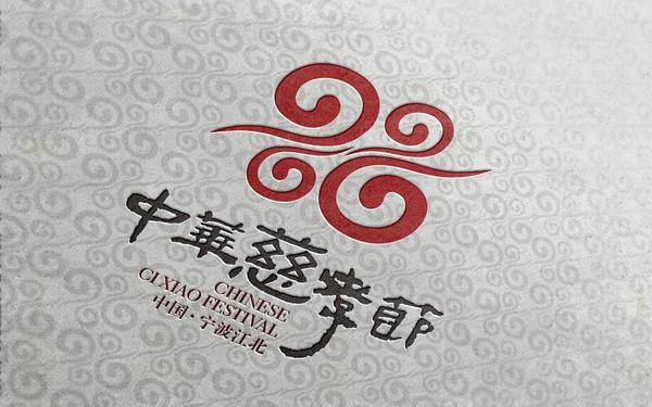 中华慈孝节标志设计