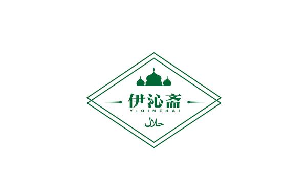 伊沁斋_品牌标志设计