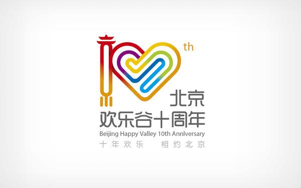 欢乐谷10周年标志设计