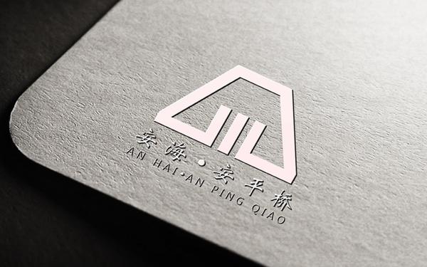 安平桥景区logo设计