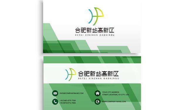 合肥新站高新区logo