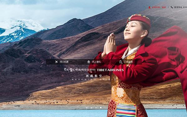西藏航空官网设计