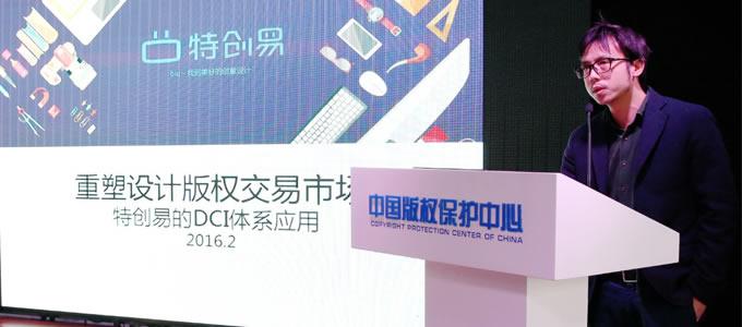 特创易受邀参加中国版权保护中心的DCI论坛