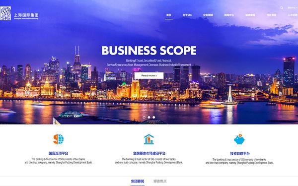 上海国际官网首页设计