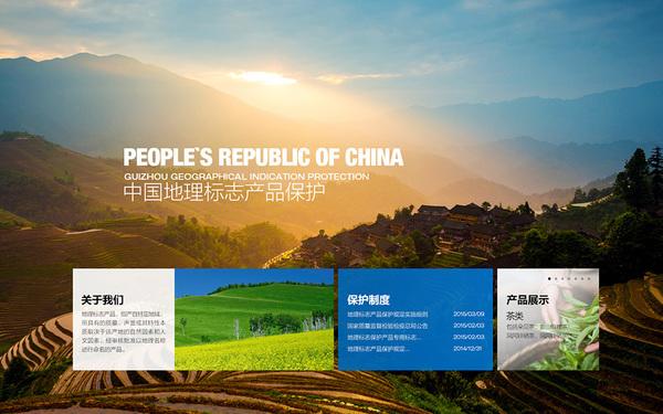 贵州地理标志官网