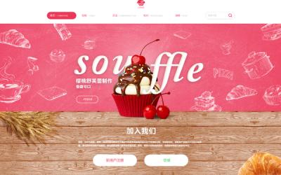 甜品网站设计项目