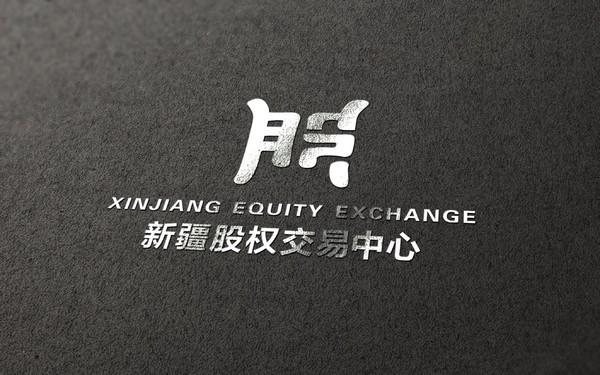 新疆股权交易中心品牌设计